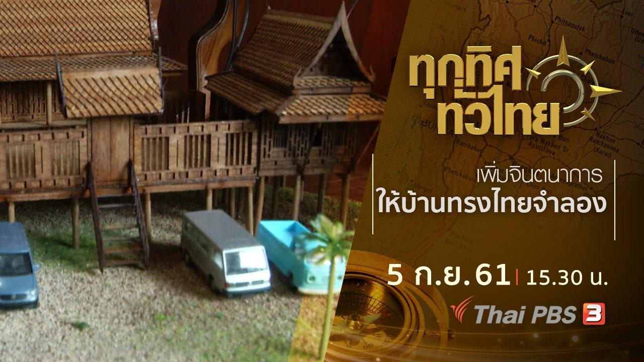 ทุกทิศทั่วไทย - ประเด็นข่าว ( 5 ก.ย. 61)