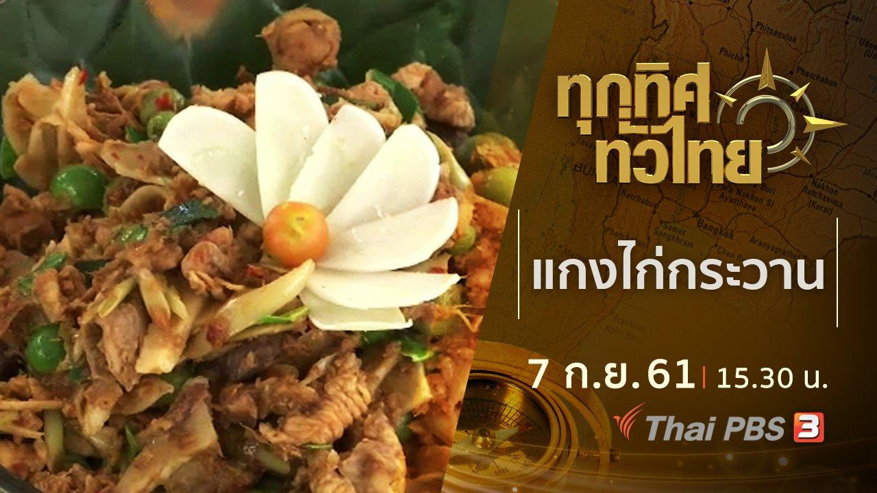 ทุกทิศทั่วไทย - ประเด็นข่าว ( 7 ก.ย. 61)