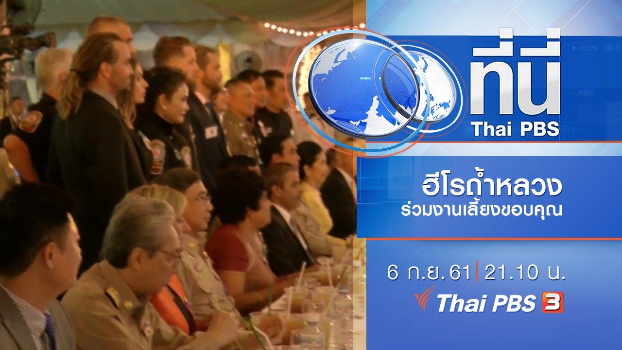 ที่นี่ Thai PBS - ประเด็นข่าว ( 6 ก.ย. 61)