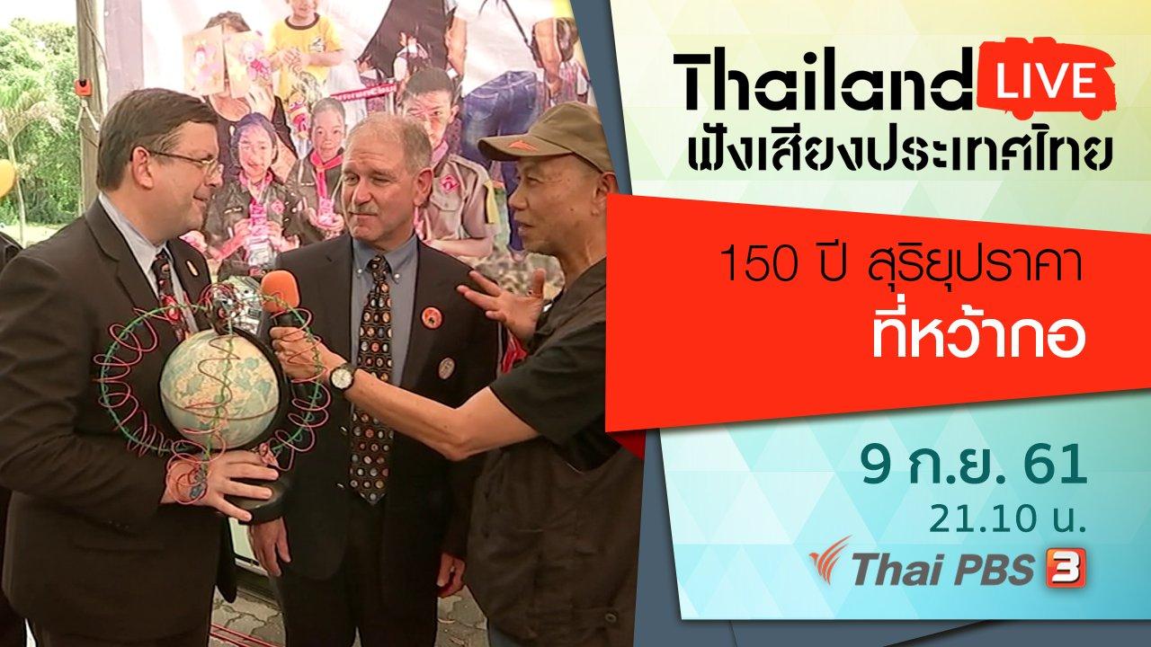 ฟังเสียงประเทศไทย - 150 ปี สุริยุปราคาที่หว้ากอ