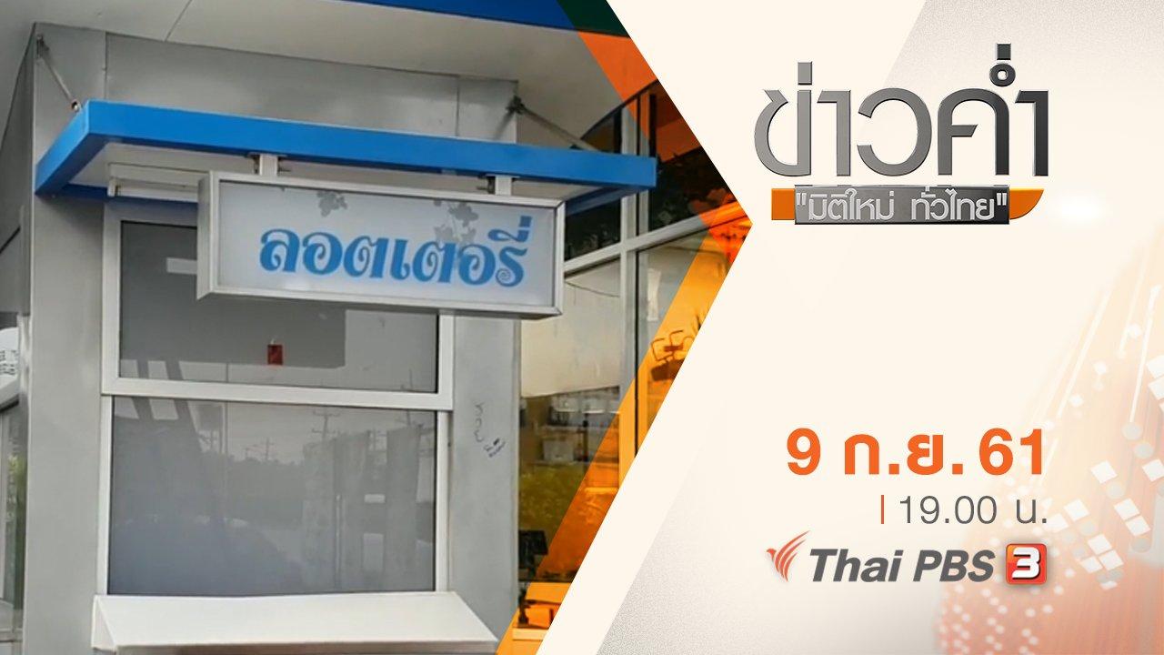 ข่าวค่ำ มิติใหม่ทั่วไทย - ประเด็นข่าว ( 9 ก.ย. 61)