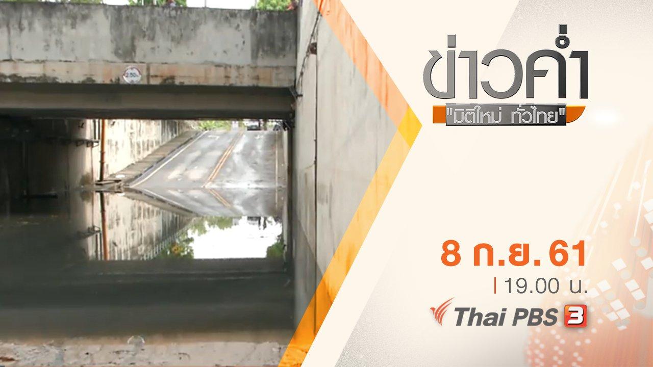 ข่าวค่ำ มิติใหม่ทั่วไทย - ประเด็นข่าว ( 8 ก.ย. 61)