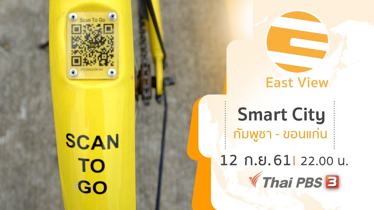 East View ทรรศนะบูรพา - Smart City กัมพูชา - ขอนแก่น