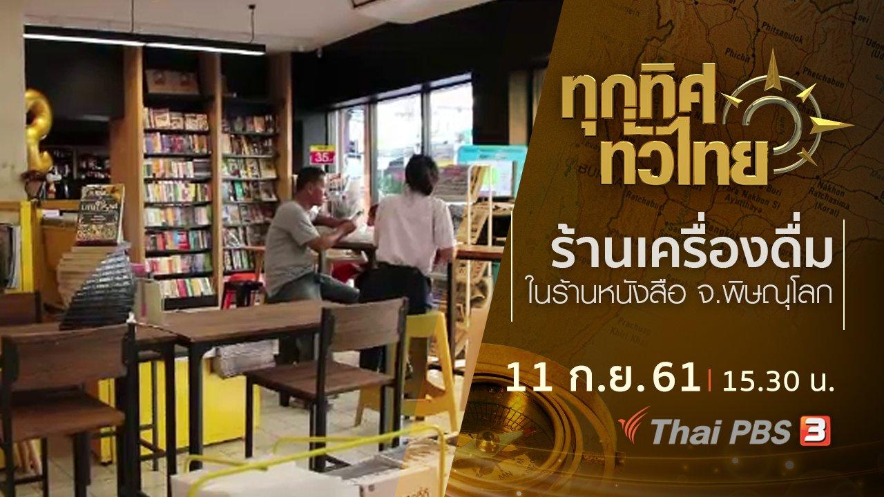 ทุกทิศทั่วไทย - ประเด็นข่าว ( 11 ก.ย. 61)