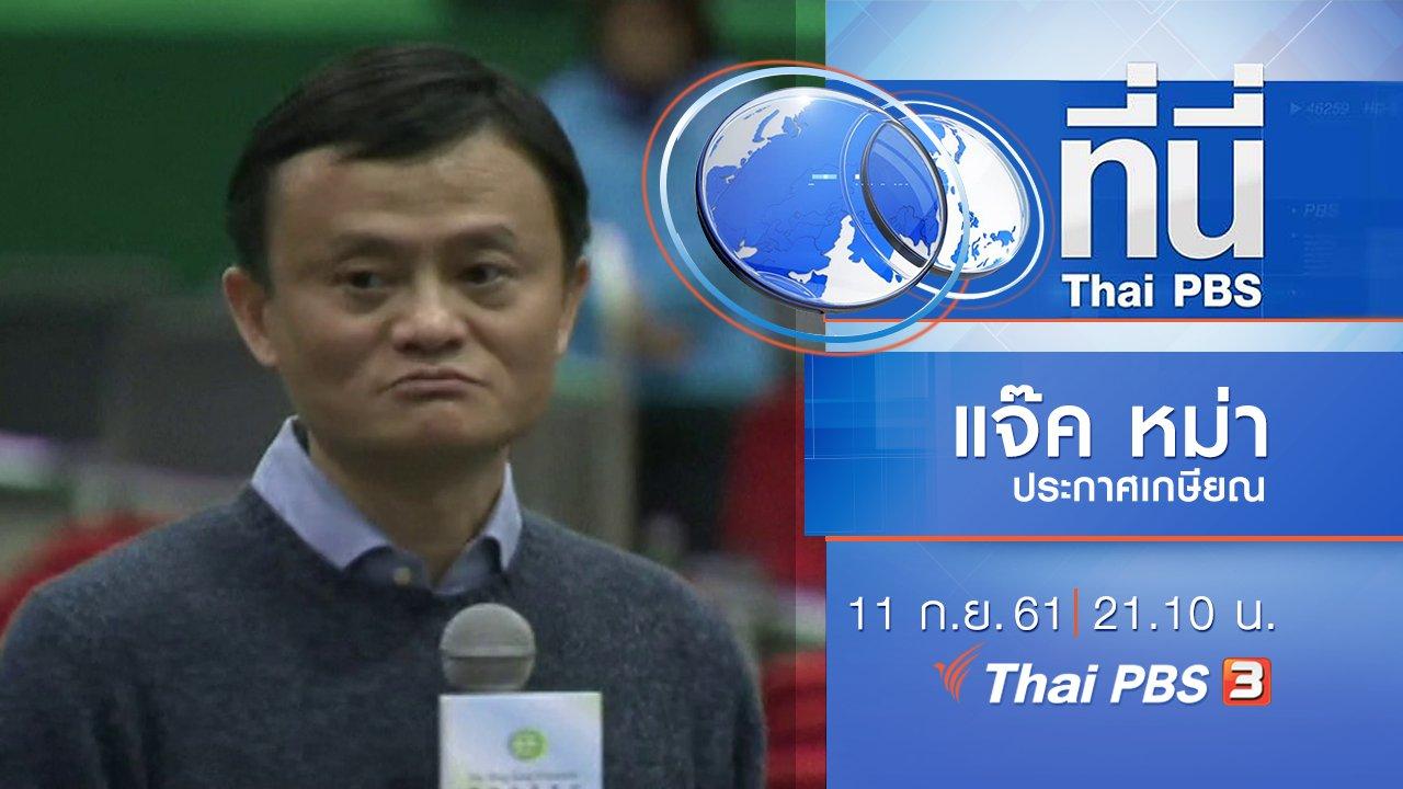 ที่นี่ Thai PBS - ประเด็นข่าว ( 11 ก.ย. 61)
