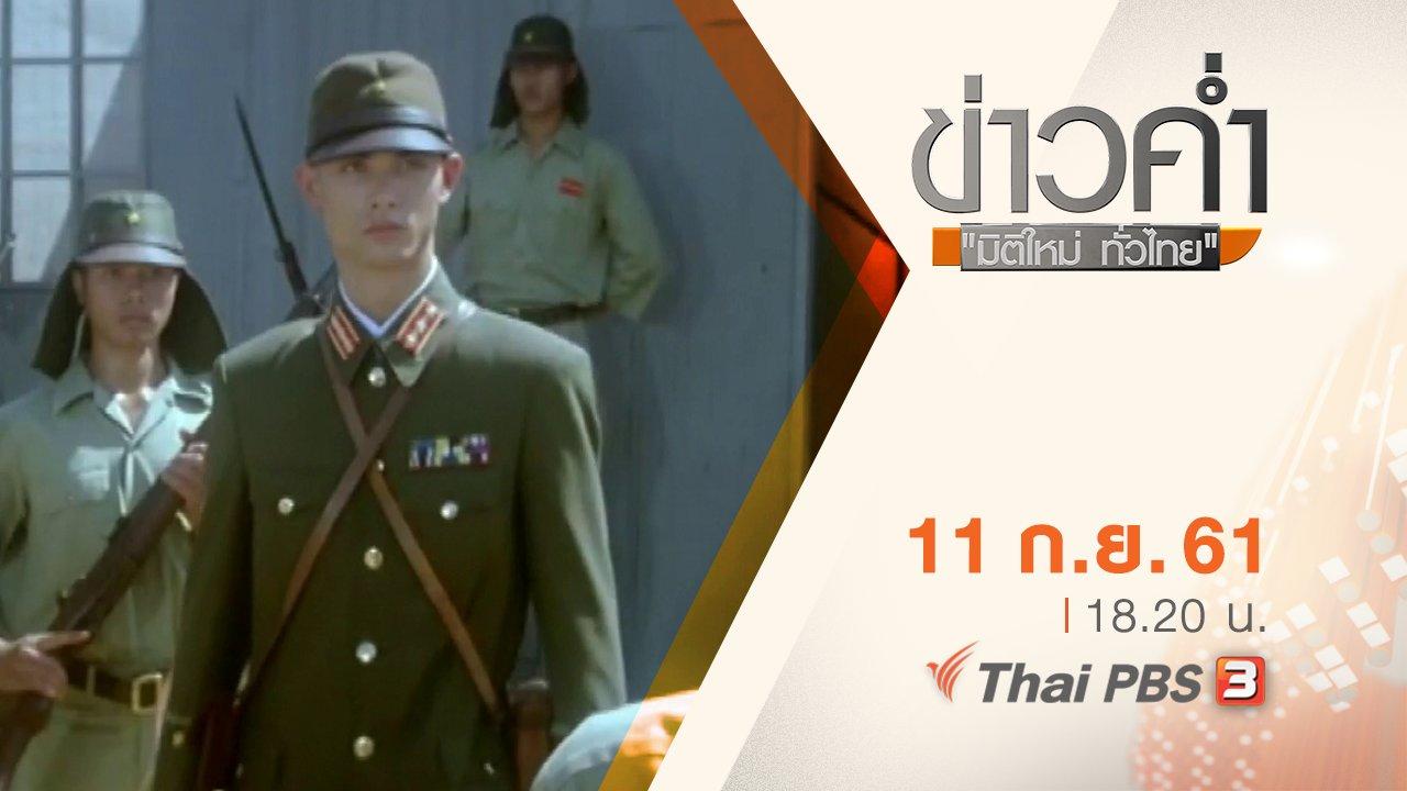 ข่าวค่ำ มิติใหม่ทั่วไทย - ประเด็นข่าว ( 11 ก.ย. 61)