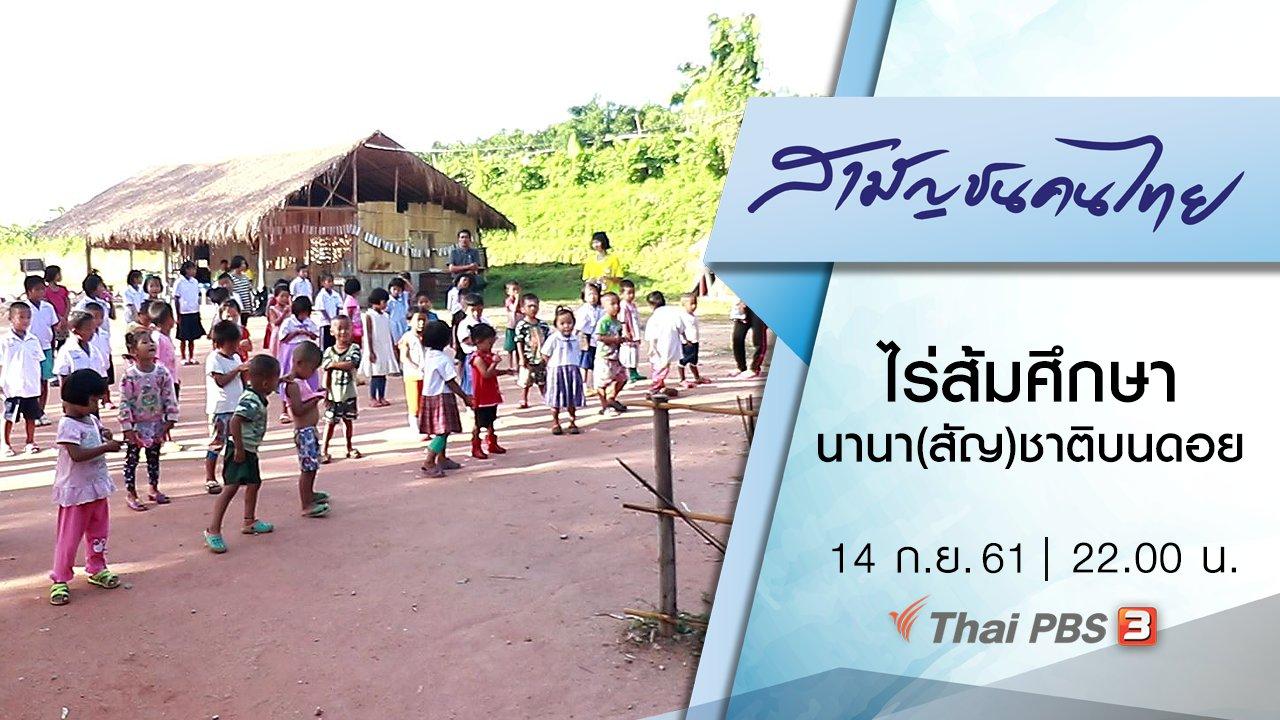 สามัญชนคนไทย - ไร่ส้มศึกษา...โรงเรียนนานา(สัญ)ชาติบนดอย