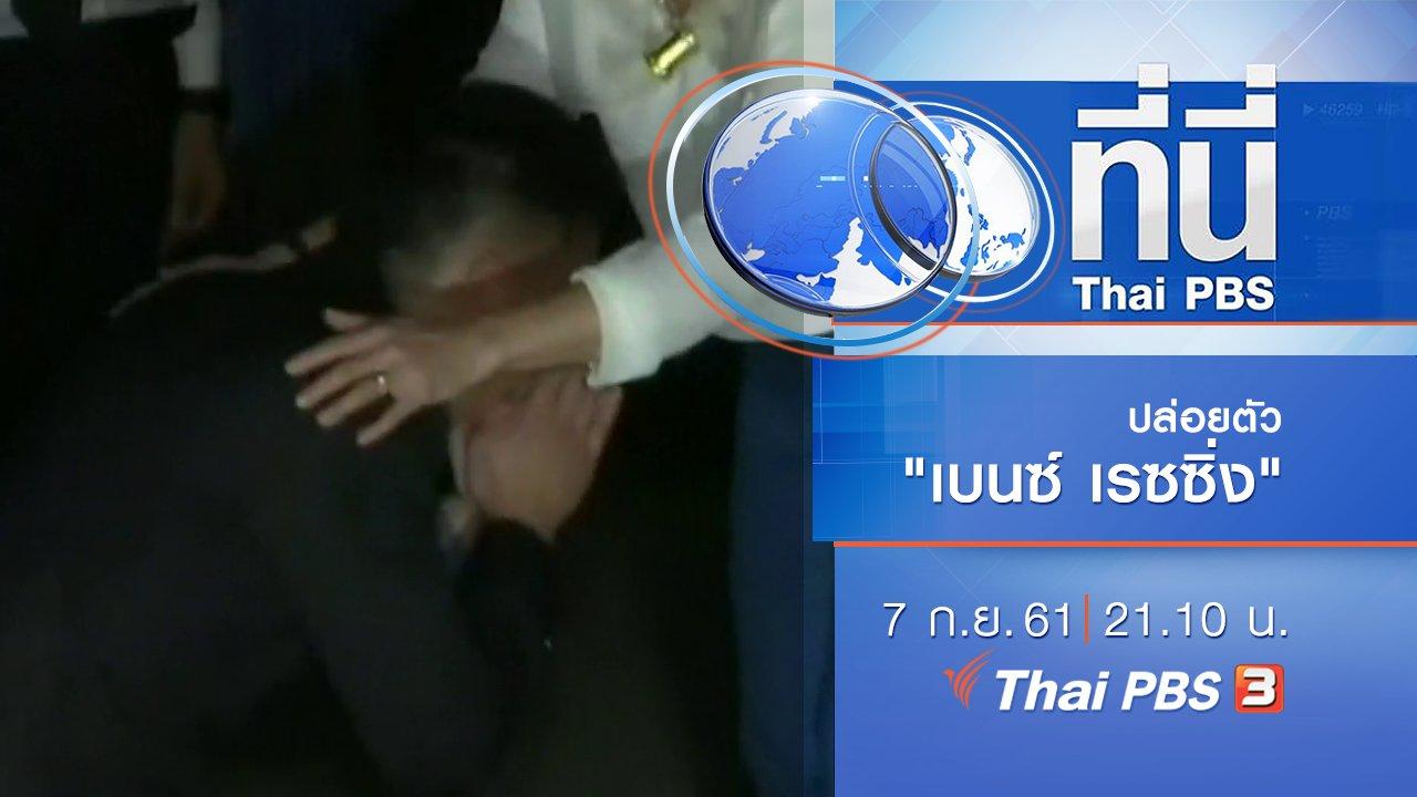 ที่นี่ Thai PBS - ประเด็นข่าว ( 7 ก.ย. 61)