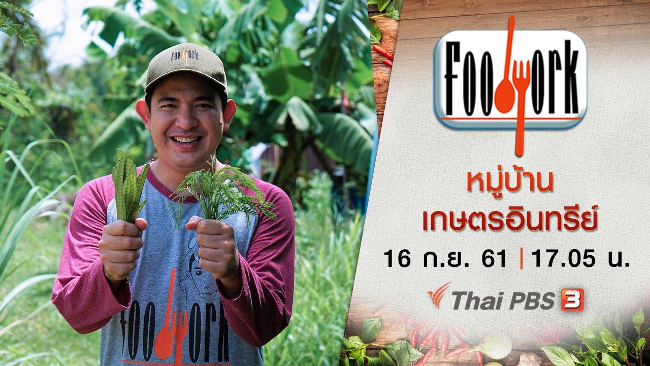 Foodwork - หมู่บ้านเกษตรอินทรีย์