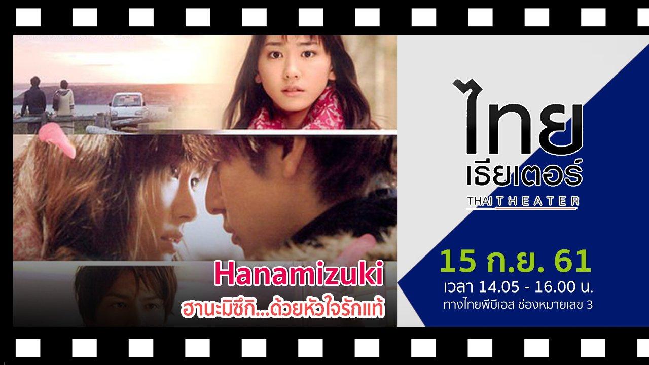 ไทยเธียเตอร์ - Hanamizuki ฮานะมิซึกิ...ด้วยหัวใจรักแท้