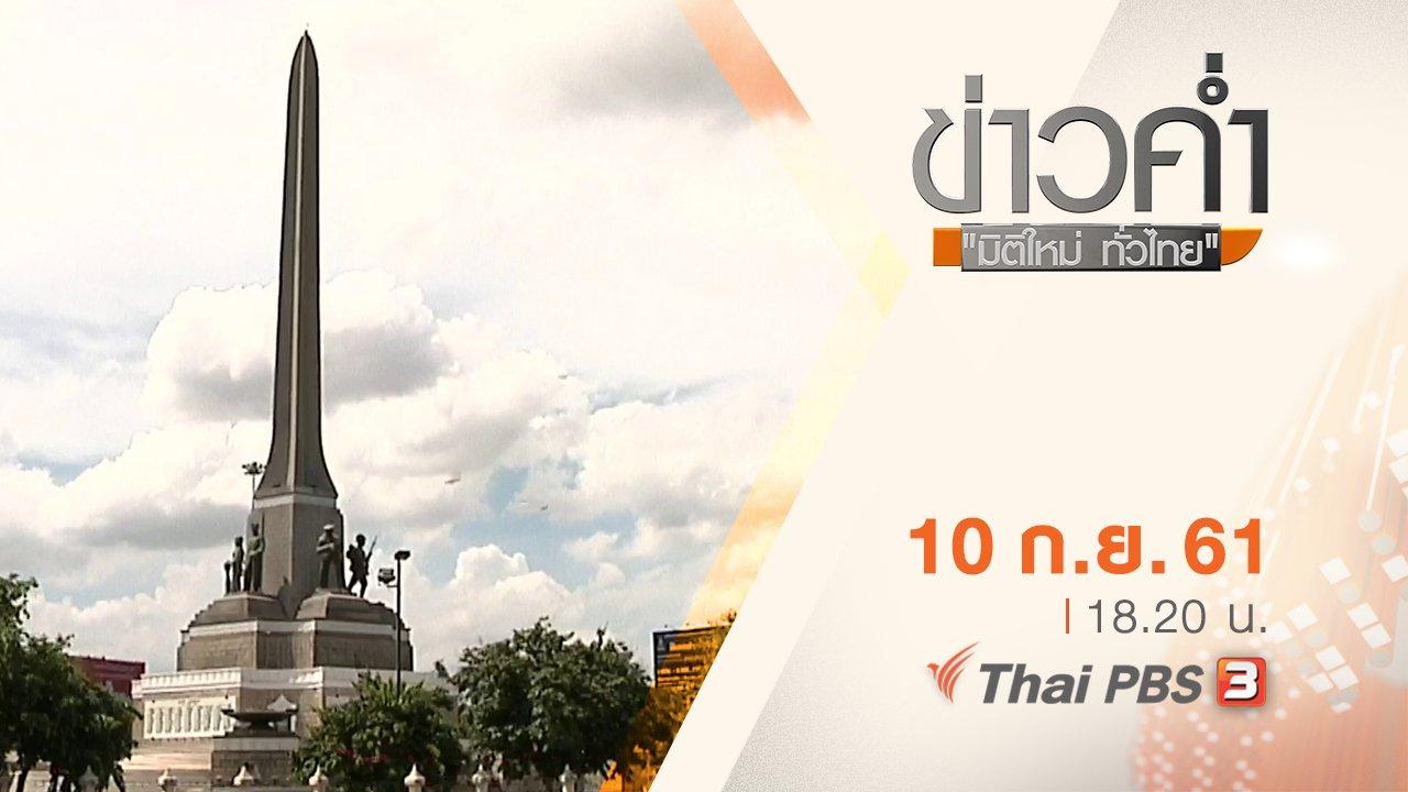 ข่าวค่ำ มิติใหม่ทั่วไทย - ประเด็นข่าว ( 10 ก.ย. 61)