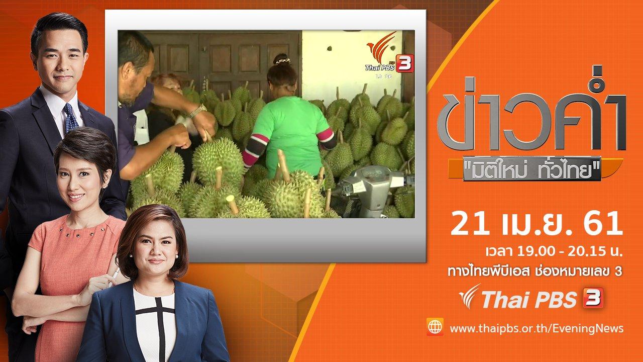 ข่าวค่ำ มิติใหม่ทั่วไทย - ประเด็นข่าว ( 21 เม.ย. 61)