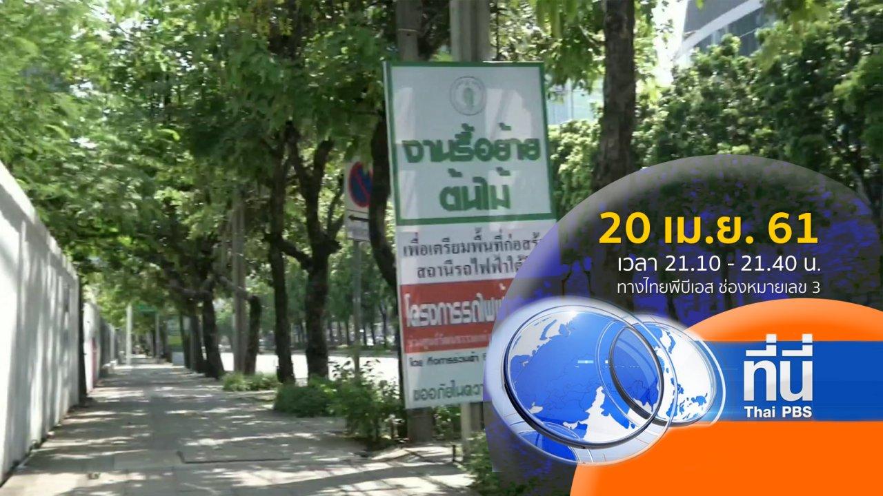 ที่นี่ Thai PBS - ประเด็นข่าว ( 20 เม.ย. 61)