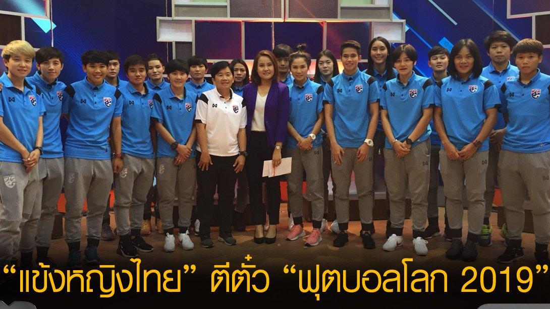 """ตอบโจทย์ - แข้งหญิงไทย"""" ตีตั๋ว """"ฟุตบอลโลก 2019"""""""