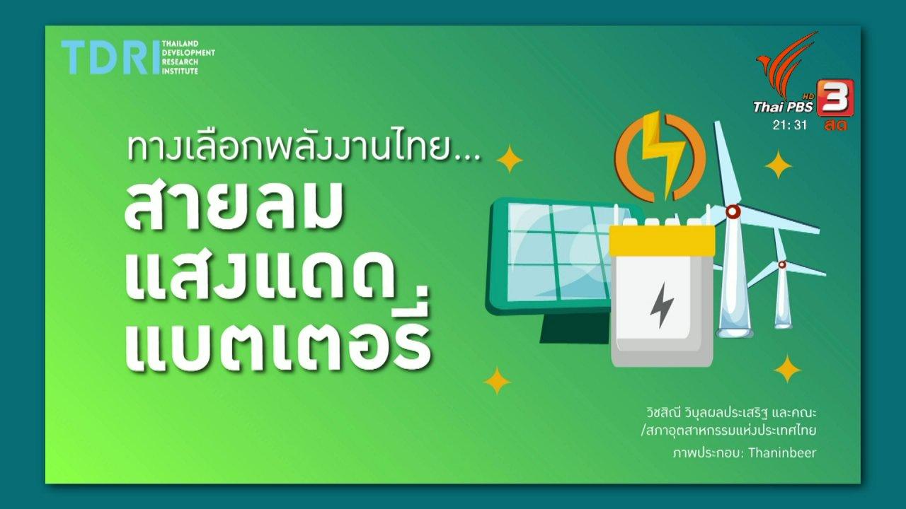 คิดยกกำลัง 2 กับ COMMENTATORS - ทางเลือกพลังงานไทย...สายลม แสงแดด แบตเตอรี่