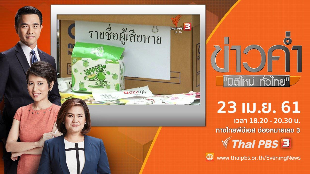 ข่าวค่ำ มิติใหม่ทั่วไทย - ประเด็นข่าว ( 23 เม.ย. 61)