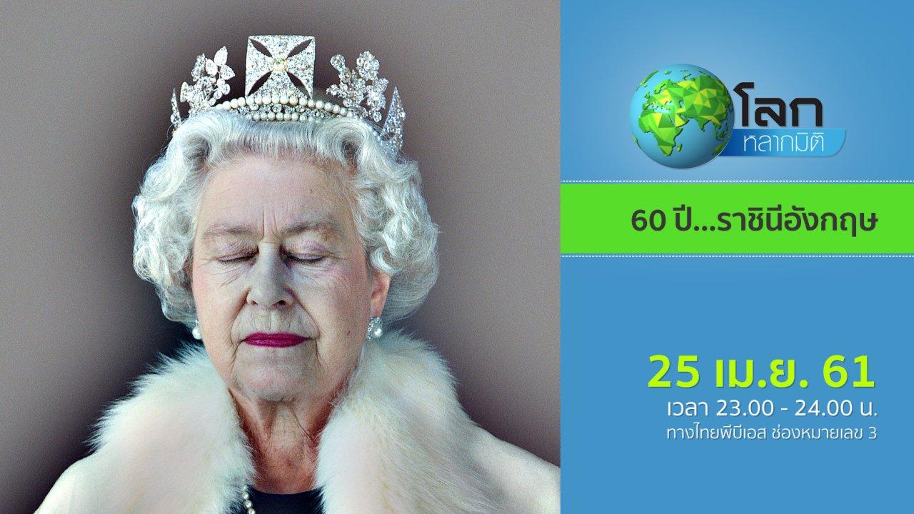 โลกหลากมิติ - 60 ปี...ราชินีอังกฤษ