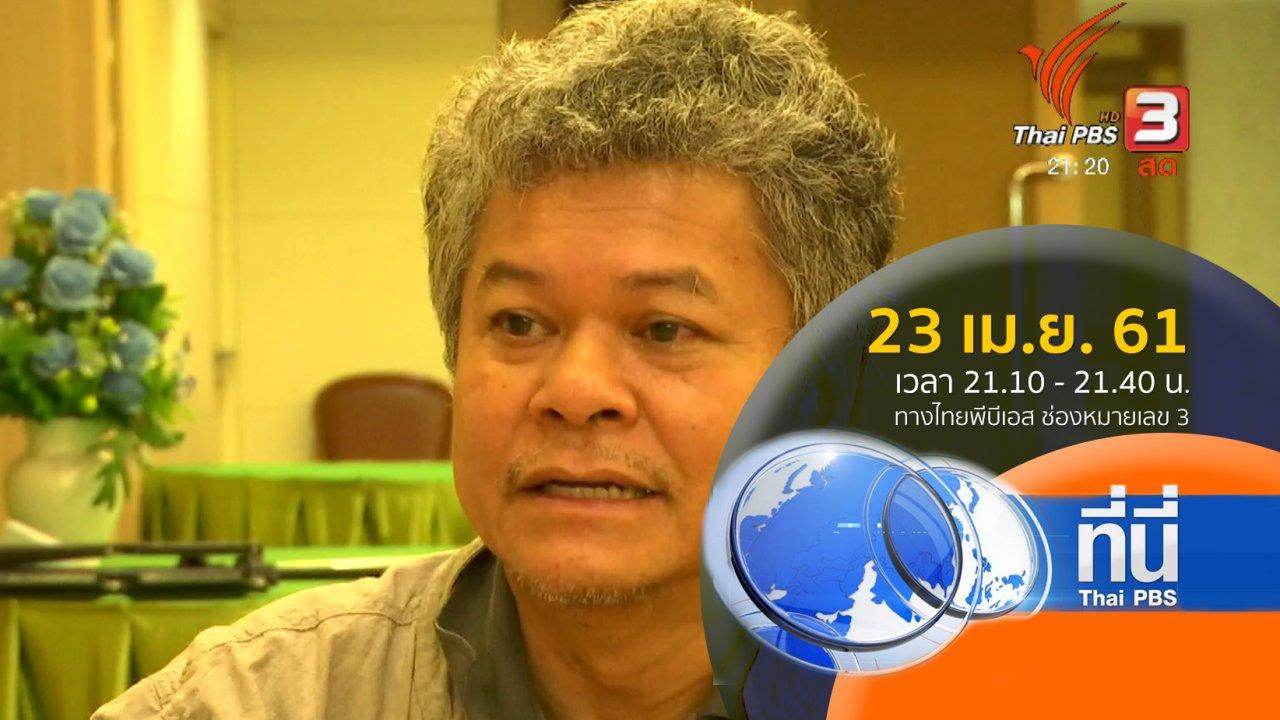 ที่นี่ Thai PBS - ประเด็นข่าว ( 23 เม.ย. 61)