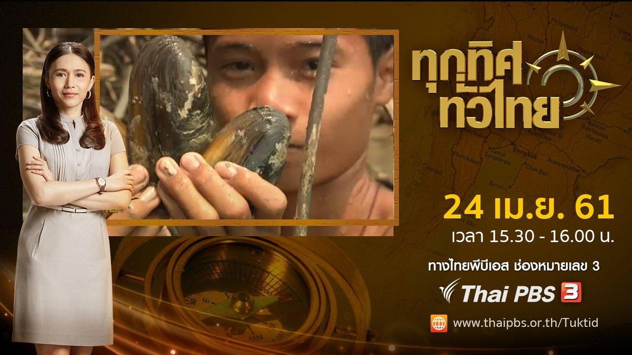 ทุกทิศทั่วไทย - ประเด็นข่าว ( 24 เม.ย. 61)