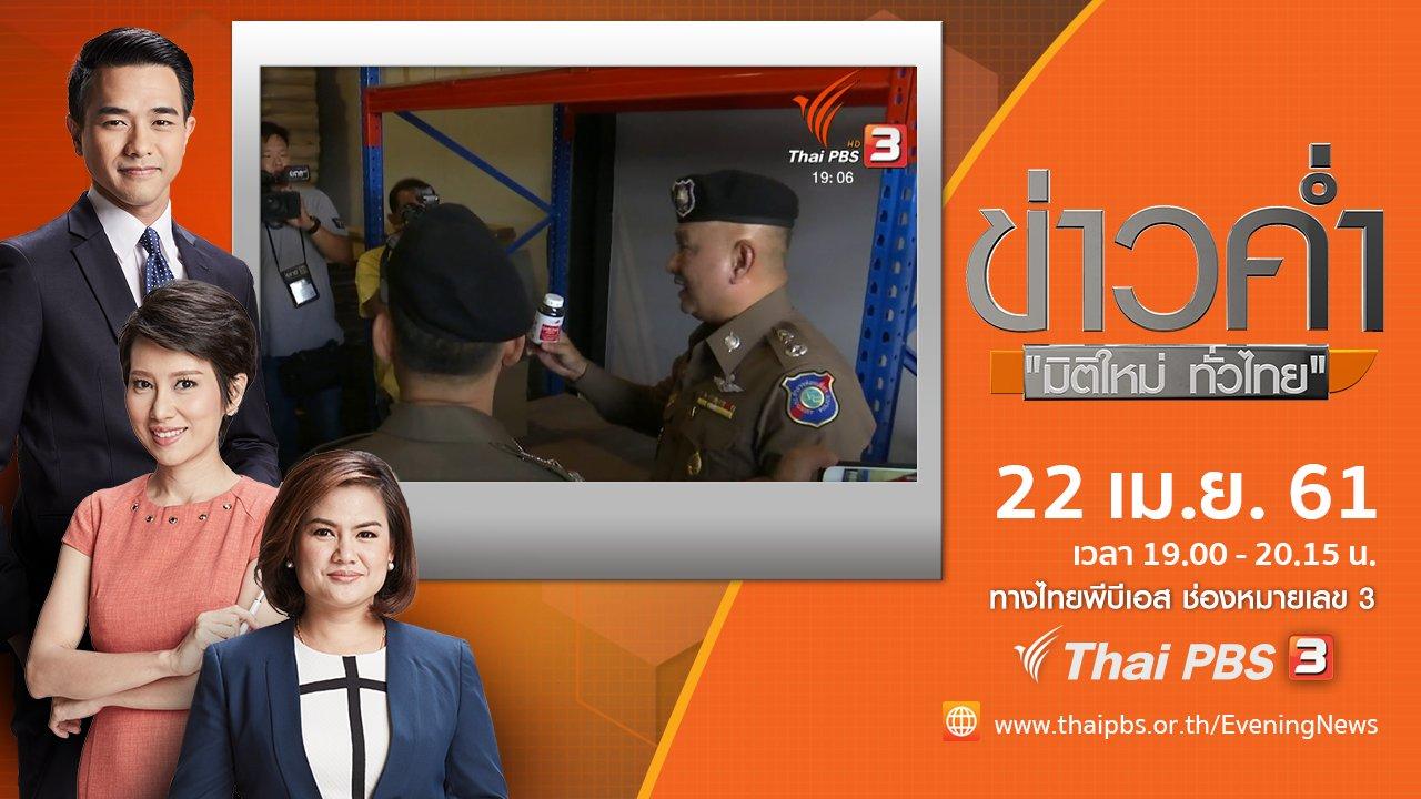 ข่าวค่ำ มิติใหม่ทั่วไทย - ประเด็นข่าว ( 22 เม.ย. 61)