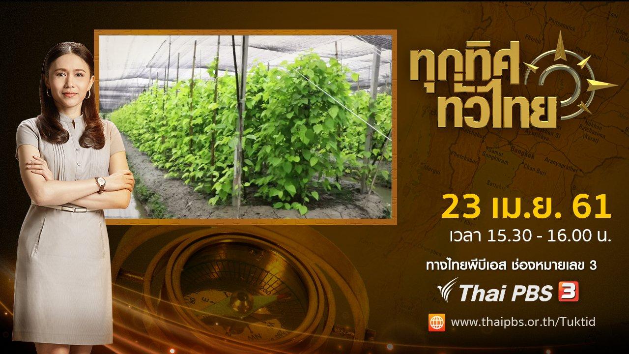ทุกทิศทั่วไทย - ประเด็นข่าว ( 23 เม.ย. 61)
