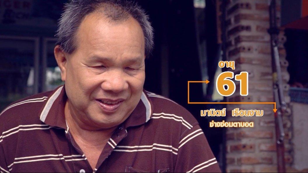 ลุยไม่รู้โรย - สูงวัยไทยแลนด์ : ลุงสารพัดช่าง