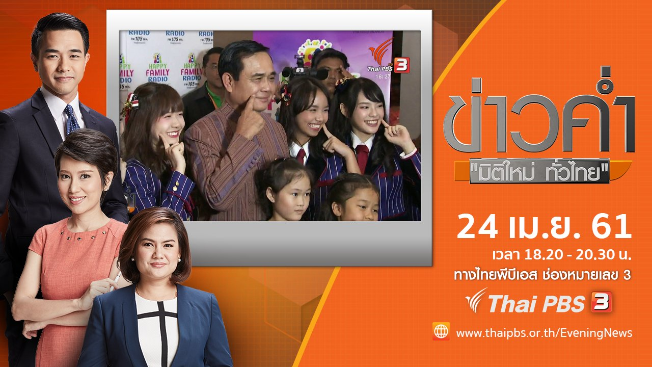 ข่าวค่ำ มิติใหม่ทั่วไทย - ประเด็นข่าว ( 24 เม.ย. 61)