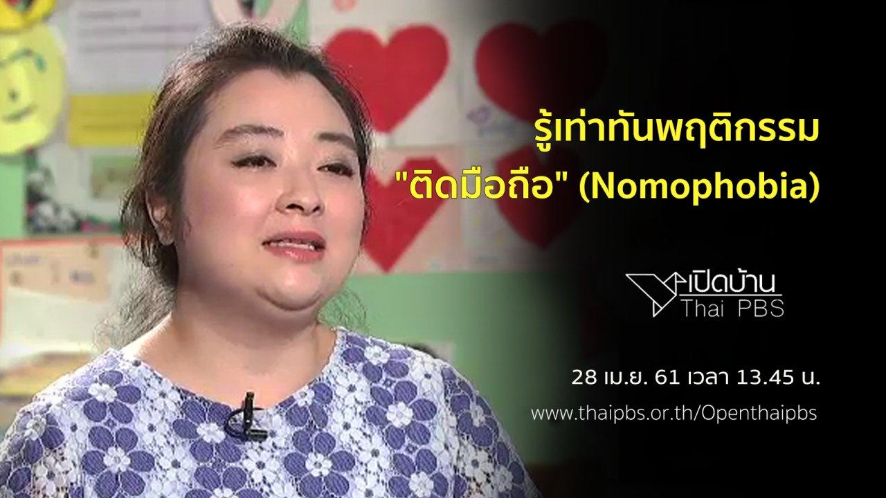"""เปิดบ้าน Thai PBS - รู้เท่าทันพฤติกรรม """"ติดมือถือ"""" (Nomophobia)"""