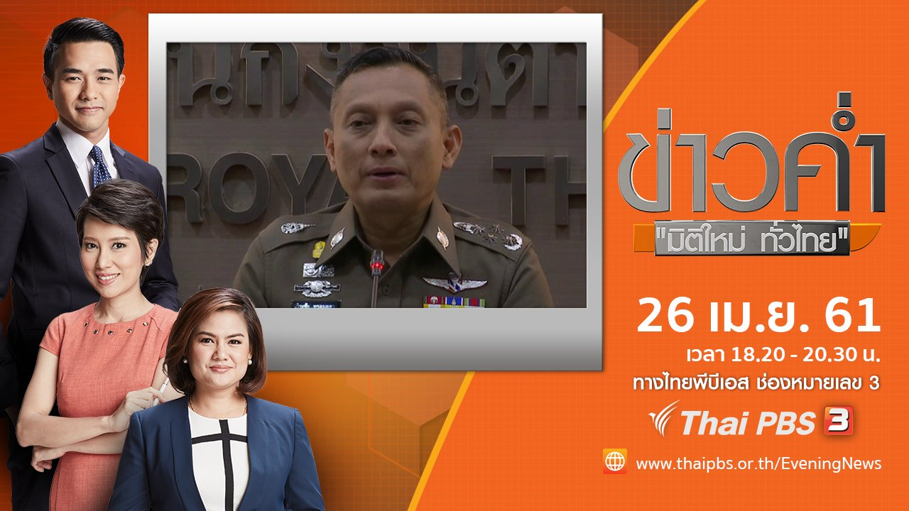 ข่าวค่ำ มิติใหม่ทั่วไทย - ประเด็นข่าว ( 26 เม.ย. 61)
