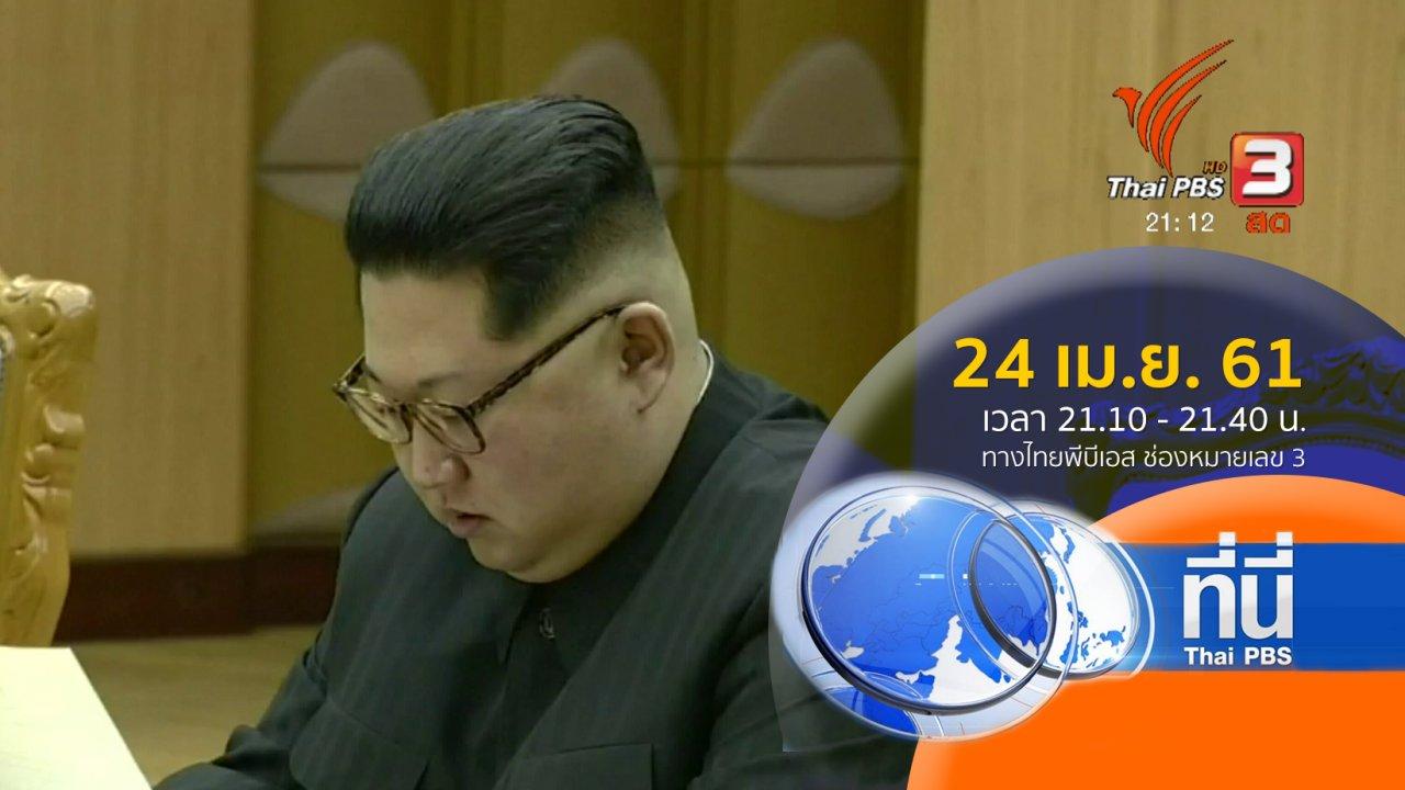 ที่นี่ Thai PBS - ประเด็นข่าว ( 24 เม.ย. 61)