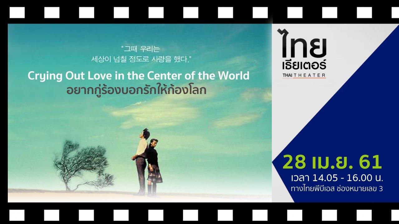 ไทยเธียเตอร์ - Crying Out Love in the Center of the World  อยากกู่ร้องบอกรักให้ก้องโลก