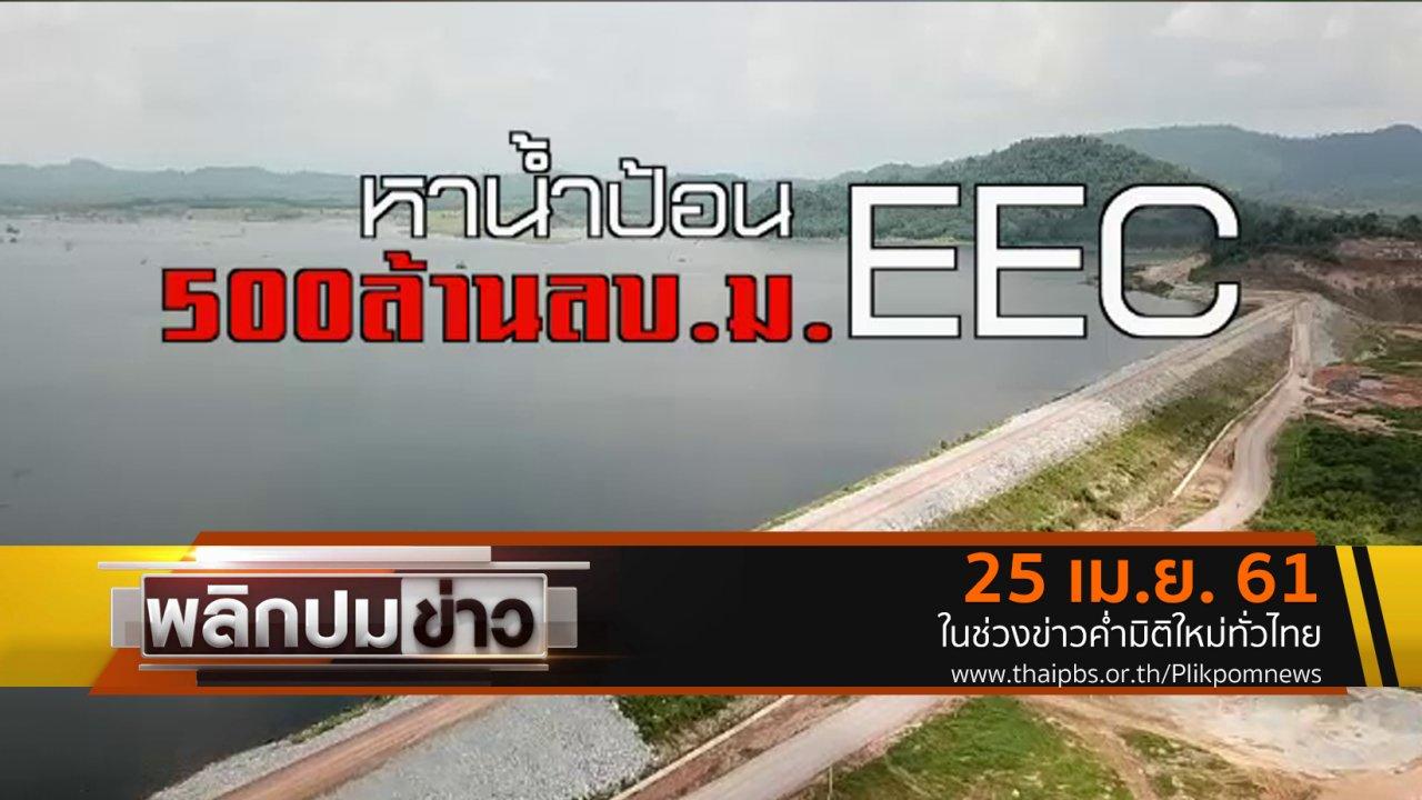 พลิกปมข่าว - หาน้ำป้อน EEC 500 ล้าน ลบ.ม.