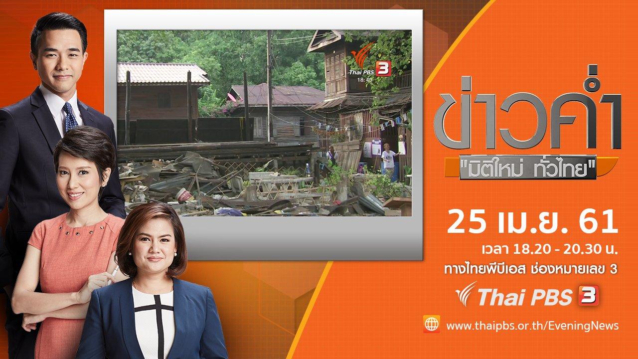 ข่าวค่ำ มิติใหม่ทั่วไทย - ประเด็นข่าว ( 25 เม.ย. 61)