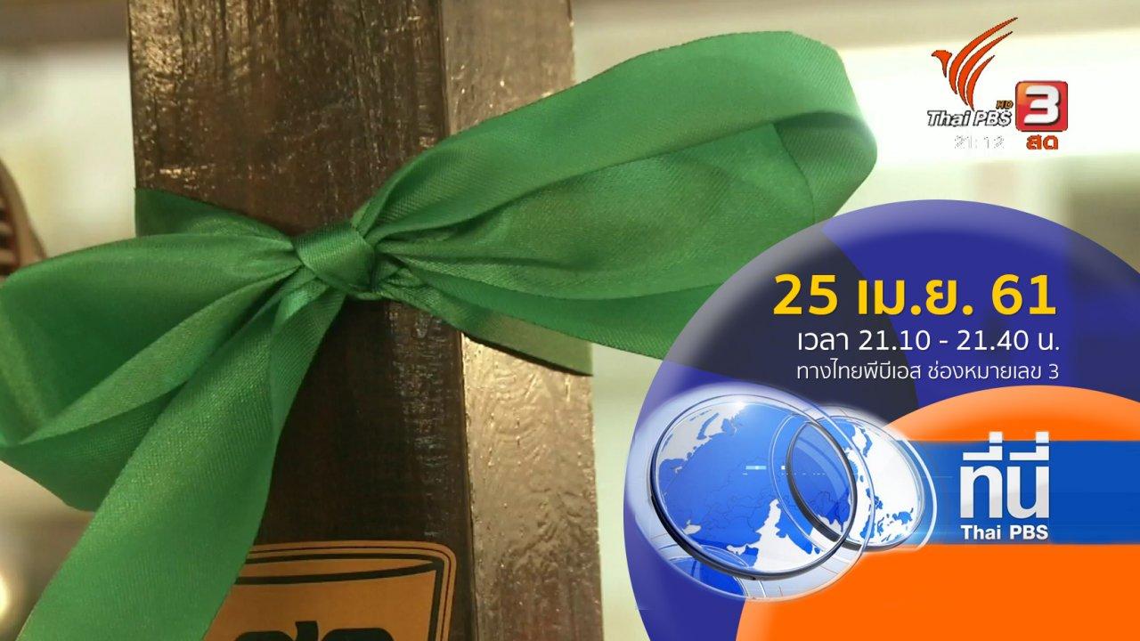 ที่นี่ Thai PBS - ประเด็นข่าว ( 25 เม.ย. 61)