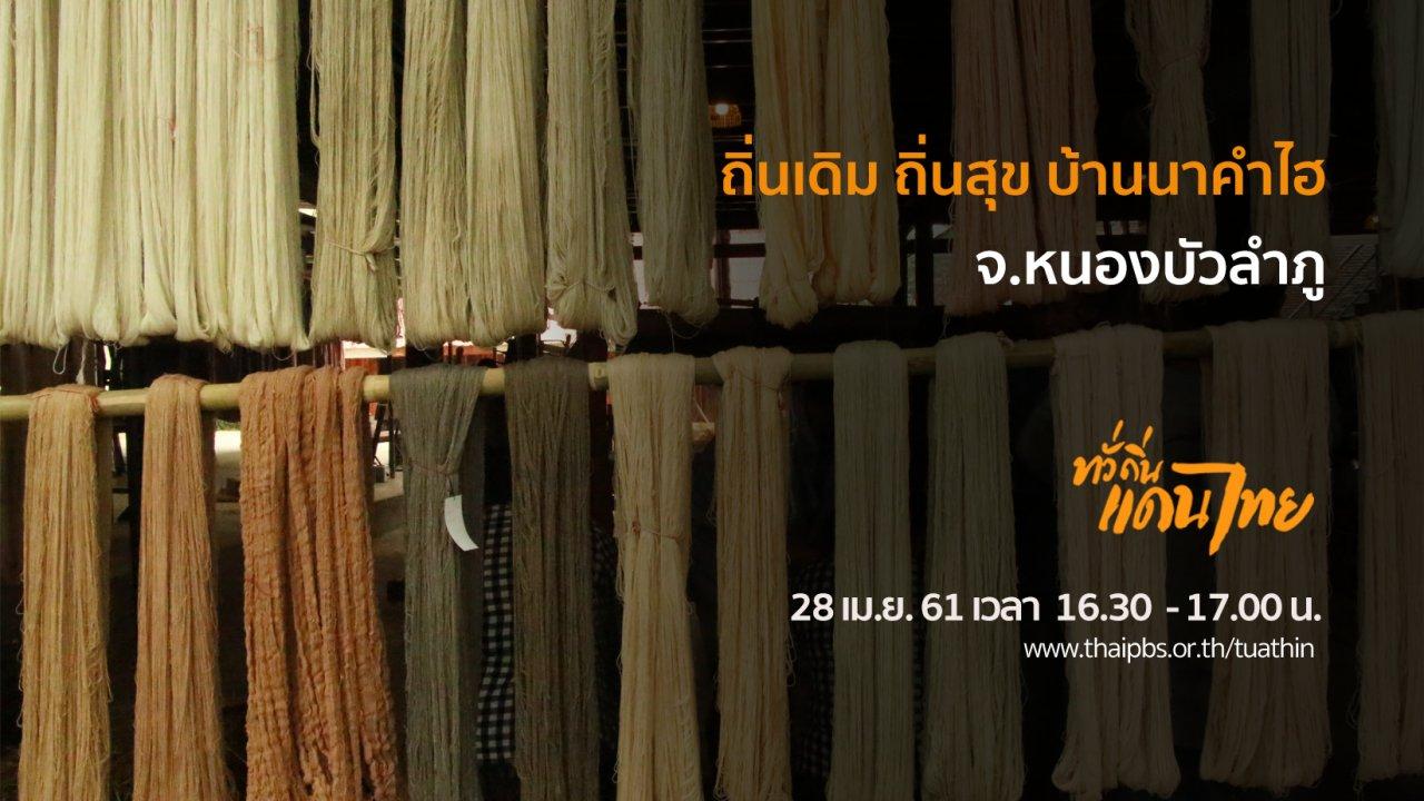 ทั่วถิ่นแดนไทย - ถิ่นเดิม ถิ่นสุข บ้านนาคำไฮ จ.หนองบัวลำภู