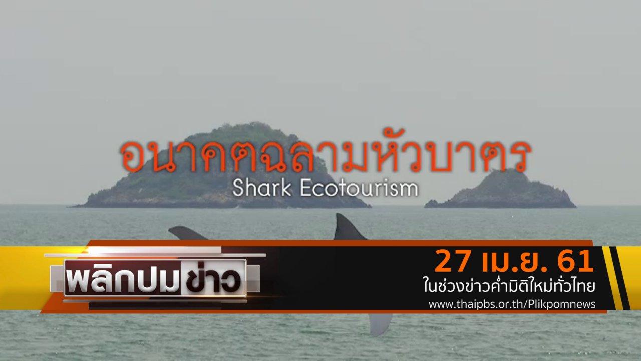 พลิกปมข่าว - อนาคตฉลามหัวบาตร