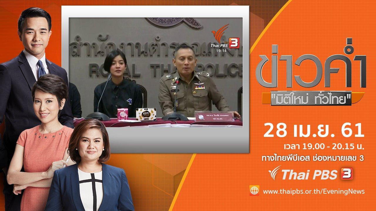 ข่าวค่ำ มิติใหม่ทั่วไทย - ประเด็นข่าว ( 28 เม.ย. 61)
