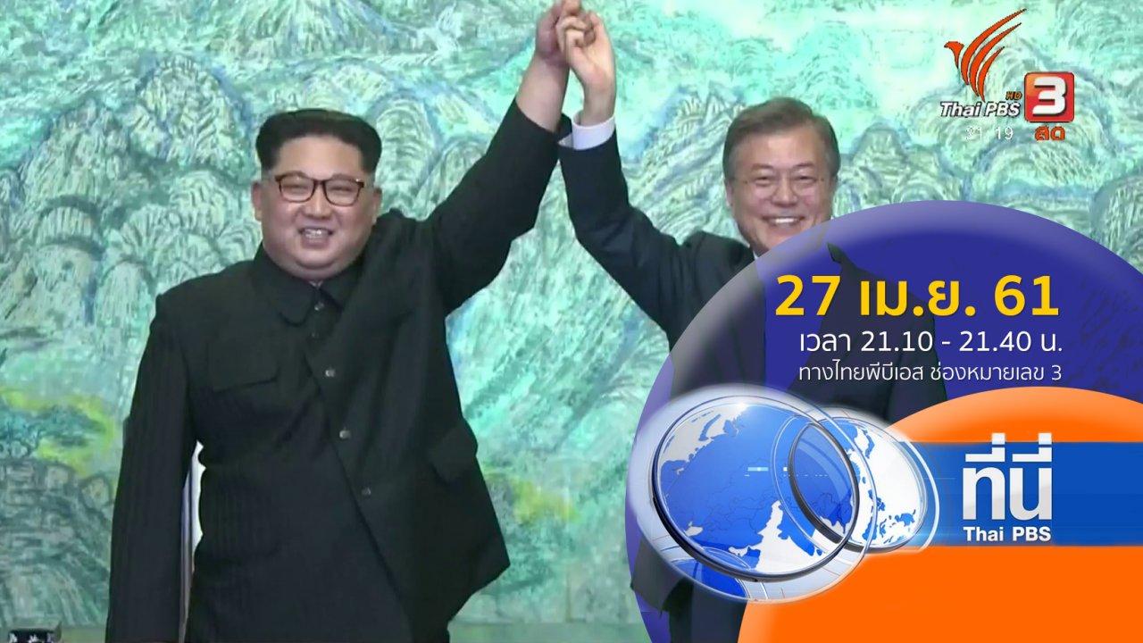 ที่นี่ Thai PBS - ประเด็นข่าว ( 27 เม.ย. 61)