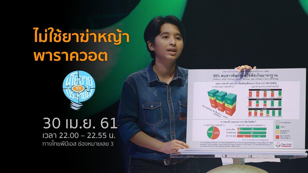 นโยบาย By ประชาชน - ประเทศไทยไม่ใช้ยาฆ่าหญ้าพาราควอต