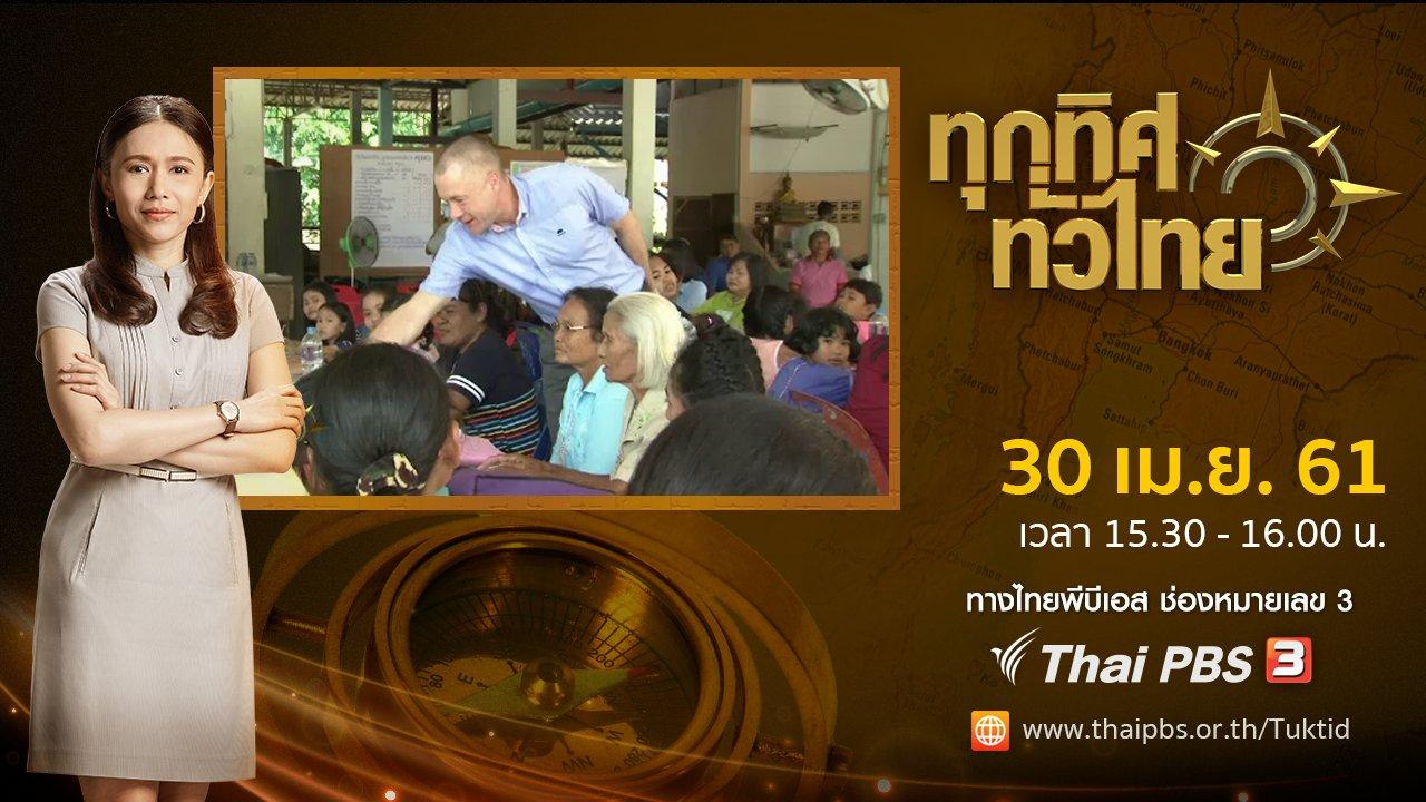 ทุกทิศทั่วไทย - ประเด็นข่าว ( 30 เม.ย. 61)