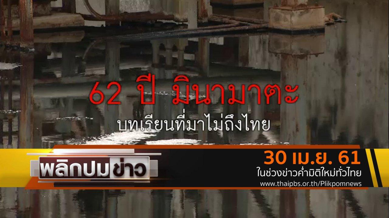 พลิกปมข่าว - 62 ปี มินามาตะ บทเรียนที่มาไม่ถึงไทย