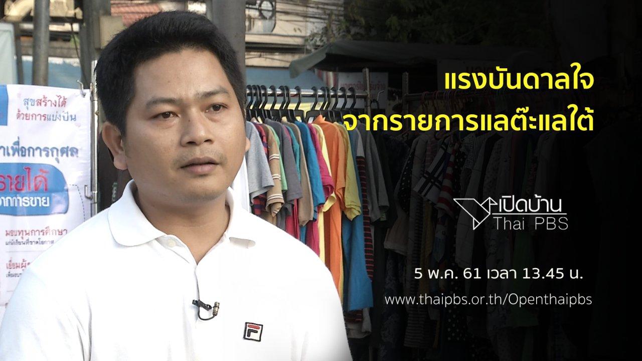 เปิดบ้าน Thai PBS - แรงบันดาลใจจากรายการแลต๊ะแลใต้