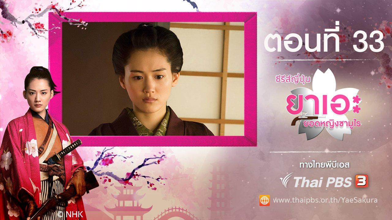 ซีรีส์ญี่ปุ่น ยาเอะ ยอดหญิงซามูไร - Yae's Sakura : ตอนที่ 33