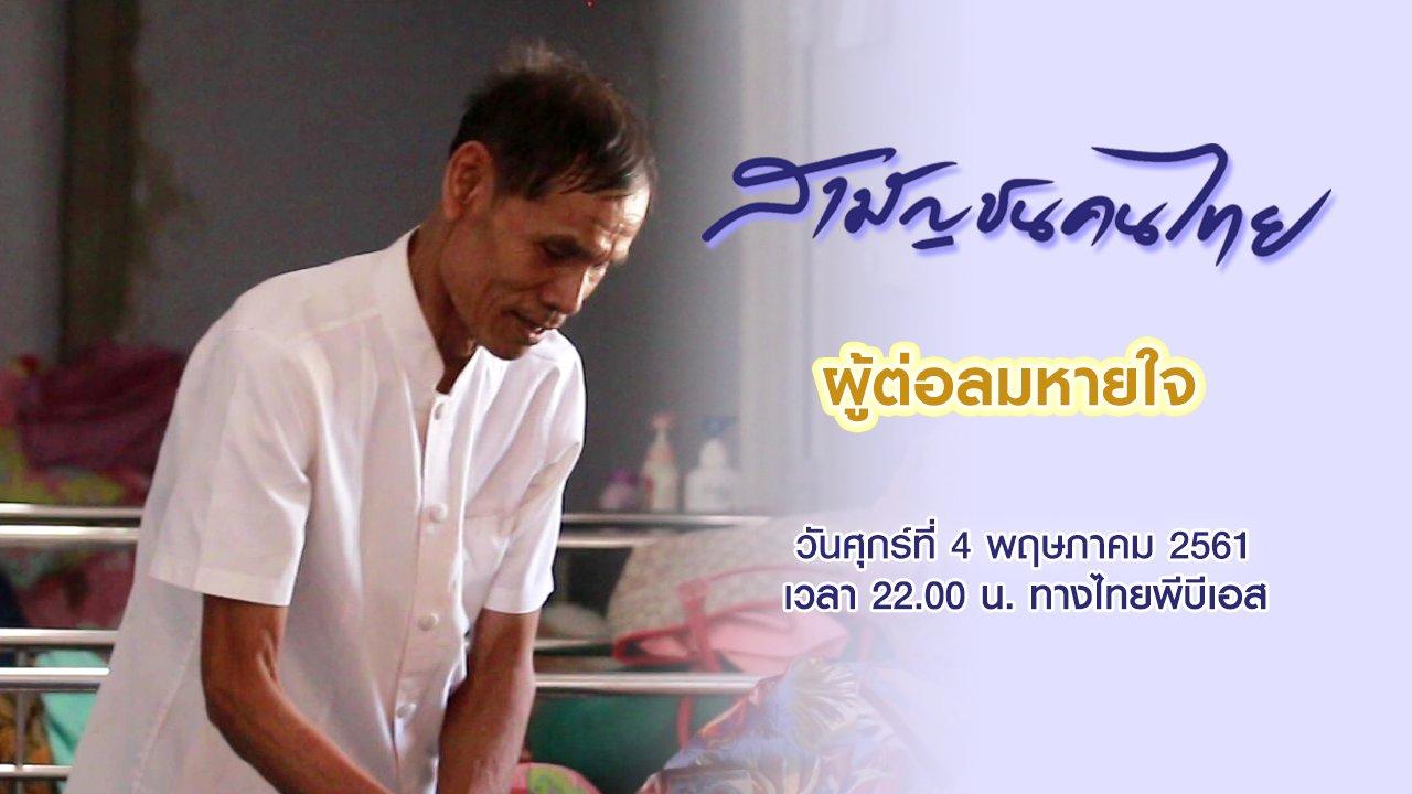 สามัญชนคนไทย - ผู้ต่อลมหายใจ