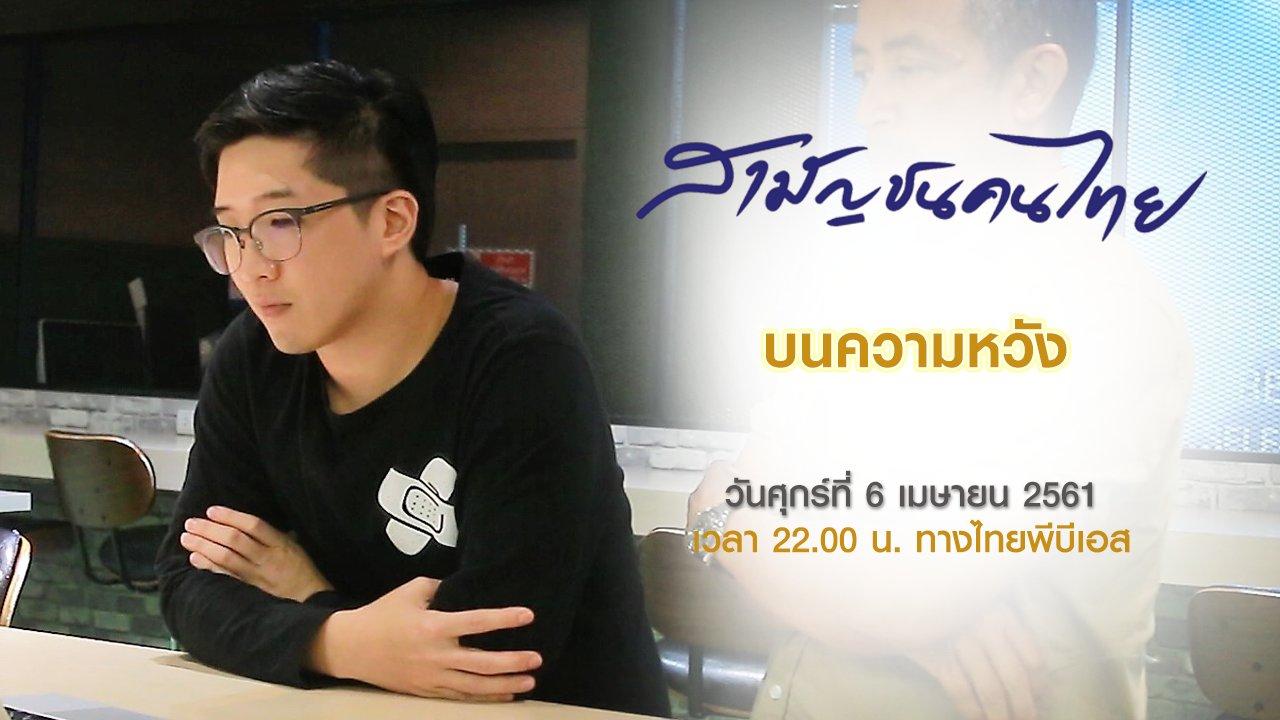 สามัญชนคนไทย - บนความหวัง