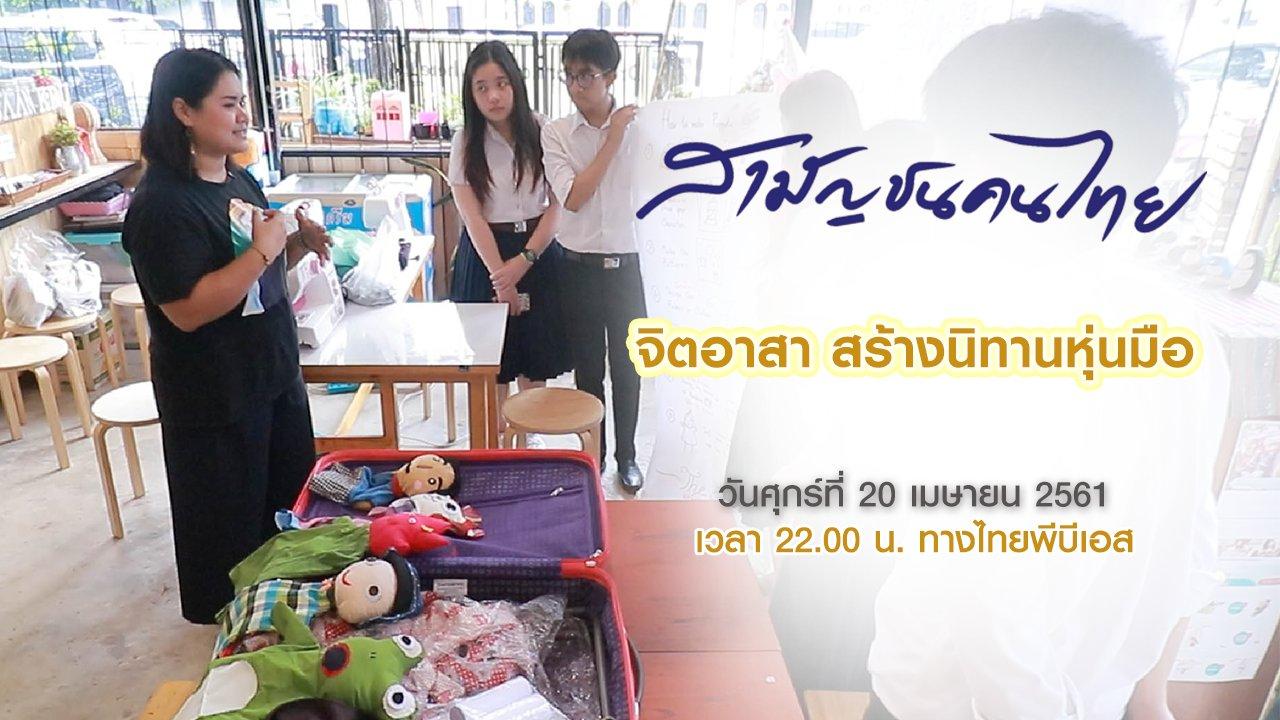 สามัญชนคนไทย - จิตอาสา สร้างนิทานหุ่นมือ