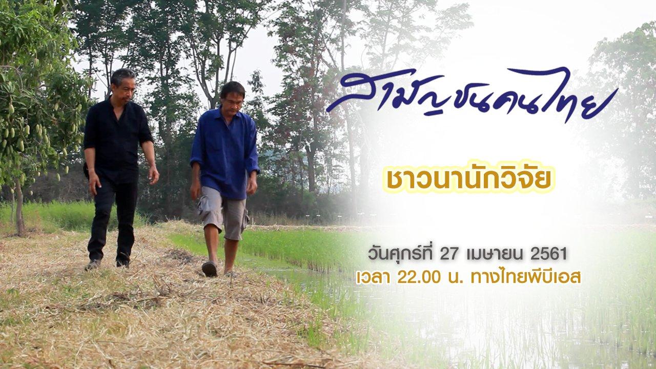 สามัญชนคนไทย - ชาวนานักวิจัย