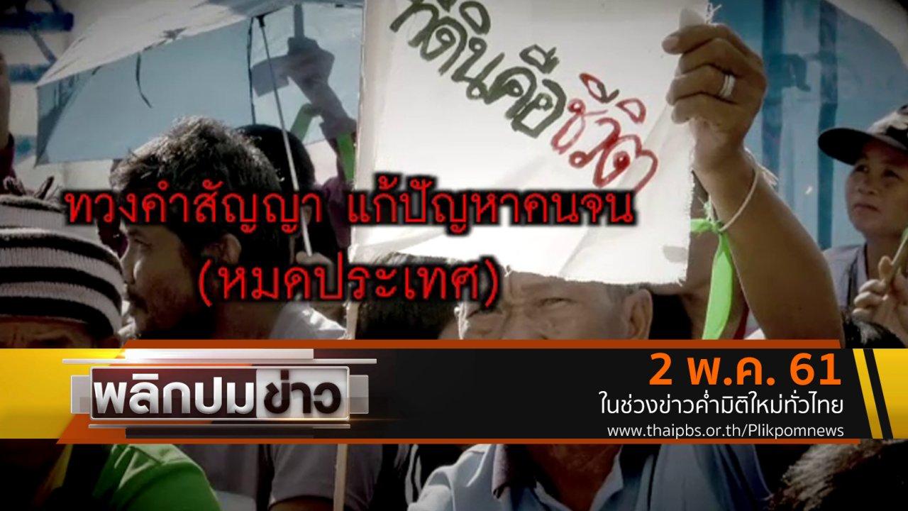 พลิกปมข่าว - ทวงคำสัญญา แก้ปัญหาคนจน (หมดประเทศ)
