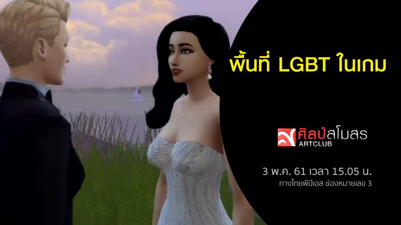 ศิลป์สโมสร - พื้นที่ LGBT ในเกม