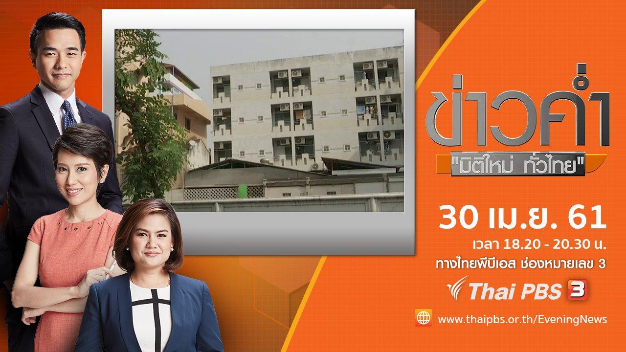 ข่าวค่ำ มิติใหม่ทั่วไทย - ประเด็นข่าว ( 30 เม.ย. 61)